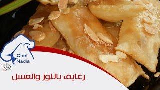 getlinkyoutube.com-رغايف مقرمشة باللوز والعسل للشيف نادية | Rghayef