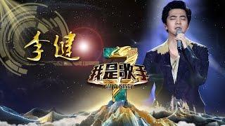 getlinkyoutube.com-《我是歌手》第三季 - 李健单曲串烧 Li Jian I Am A Singer 3 Song Mix: Li Jian【湖南卫视官方版】