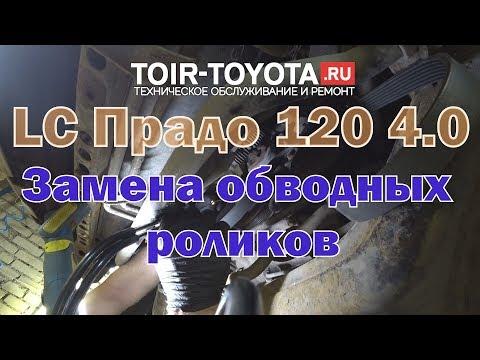 LC Прадо 120/1GR/260000км/Замена обводных роликов. Перекаты ролика в эфире.