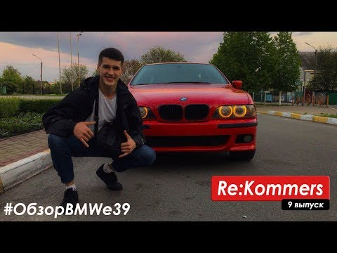 Обзор BMW 528, e39. Моё личное мнение. Хочешь поднавалить - будь готов заплатить.