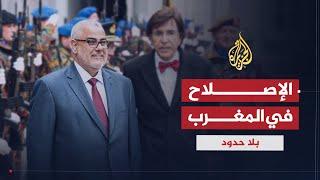 بلا حدود - الإصلاح في المغرب ج1