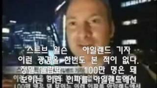 getlinkyoutube.com-오늘의 기적을 낳은 2002년의 사건