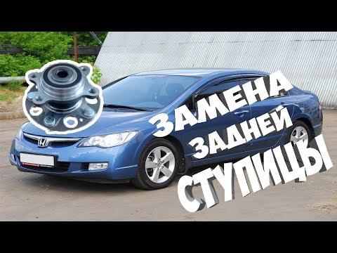 Замена задней ступицы (подшипника) ХОНДА ЦИВИК 4Д (Honda civic 4D)