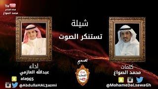 شيلة تستنكر الصوت (بشكل جديد 2015) كلمات محمد الصواغ .. اداء عبدالله العازمي