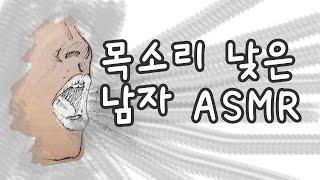 getlinkyoutube.com-[목소리 낮은 남자 ASMR] 한국어 / 귀르가즘#9 / Dick Hunter SleepShin