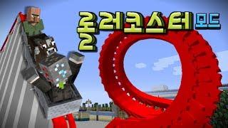 getlinkyoutube.com-마인크래프트 롤러코스터 모드 Minecraft - Roller Coaster Mod