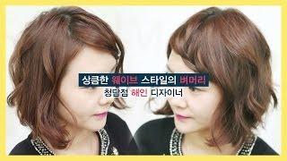getlinkyoutube.com-[뷰티랩 셀프 헤어] 웨이브와 벼머리를 이용한 상큼한 단발머리 스타일 by 디자이너 해인 _ Self Hair