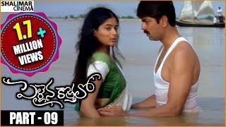 getlinkyoutube.com-Pellaina Kothalo Telugu Movie Part 09/14    Jagapathi Babu, Priyamani    Shalimarcinema