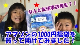 getlinkyoutube.com-No233【 amazon 福袋 開封 】 アマゾン で売っている アニメキャラクターグッズ 1000円 福袋 を開けてみました!
