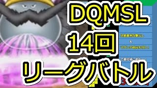 DQMSL マダンテ砲台を守れ!!第14回闘技場リーグバトル