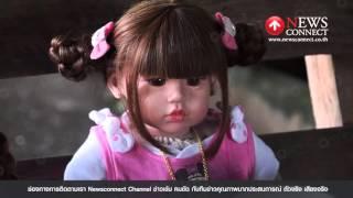 getlinkyoutube.com-ตุ๊กตาลูกเทพ!นักธุรกิจสาวเลี้ยงพาถูกหวย-การค้ารุ่ง : NewsConnect Channel