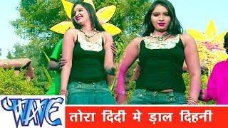 getlinkyoutube.com-तोरा दीदी में डाल दिहनी Tora Didi Me Dal Dihani - Faguwa Express - Bhojpuri Hot Holi Song 2015 HD