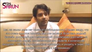 getlinkyoutube.com-Перевод интервьюБаруна Собти с ТимСарун/ Translate interview Barun Sobti with TeamSarun 23.08.15