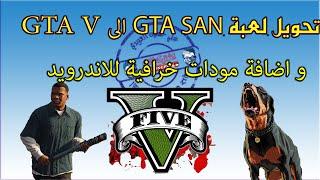 تحويل لعبة gta san الى gta v واضافة مودات خرافية للاندرويد|2016