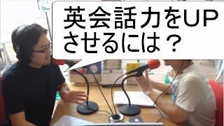 第16回:英語が身につくってどういうこと?<ラジオ「西澤ロイの頑張らない英語」>