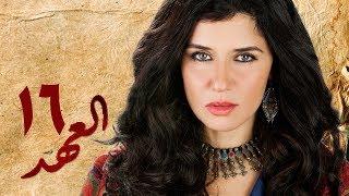 getlinkyoutube.com-مسلسل العهد (الكلام المباح) - الحلقة (16) - El Ahd