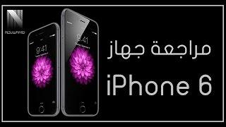 مراجعة جهاز iPhone 6