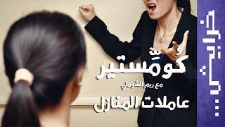 #كوميستير: الحلقة السابعة - عاملات المنازل
