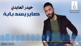 "getlinkyoutube.com-حيدر  العابدي  ""صاير  يسد  بابة ""-#Haider Al Abedi - Seer Esad Banah"