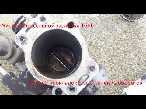 Чистка Дроссельной заслонки 1GFE