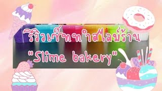 getlinkyoutube.com-รีวิวเซ็ททำสไลม์ร้าน Slime bakery