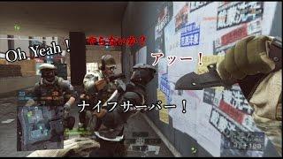 【BF4】ナイフサーバーは乱闘が激しすぎる!バトルフィールド4【PS3】