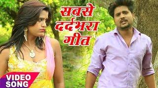 Bewafai - बेवफाई - Kaisan Mili Bhatar - Sumit Bhatt - New Bhojpuri Hit Songs 2017