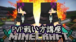 [Minecraft] katsu0831によるPVP,ハンガーゲームズ戦い方講座!!