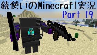 【Minecraft】銃使いのMinecraft実況 Part19 【ゆっくり実況】