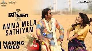 Junga | Amma Mela Sathiyam Song Making Video | Vijay Sethupathi, Madonna | Siddharth Vipin | Gokul