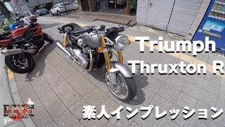 getlinkyoutube.com-スラクストンRに試乗してみた。 |Triumph Thruxton R|トライアンフ練馬