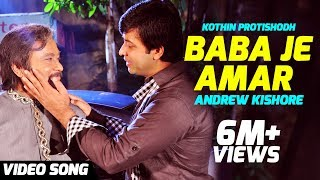 getlinkyoutube.com-Baba Je Amar - Andrew Kishore | Kothin Protishodh (2014) | Bengali Movie Song | Shakib Khan