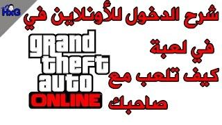 getlinkyoutube.com-كيف تلعب اونلاين في قراند 5  | GTA V Online - كيف تسوي روم في جراند 5