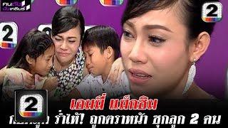 getlinkyoutube.com-เอมมี่ เเม็กซิม ฉ.เต็ม part 4 กอดลูกร่ำไห้ ถูกตราหน้า ซุกลูก 2 คน คนดังนั่งเคลียร์ ช่อง2