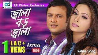 getlinkyoutube.com-Jala Boro Jala   Khepa Basu (2016)   HD Movie Song   Riaz   Popy   CD Vision
