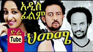getlinkyoutube.com-Himeme (ህመሜ) New Ethiopian Movie from DireTube Cinema