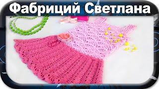 getlinkyoutube.com-☆ЛЕТНЕЕ ПЛАТЬЕ, САРАФАН вязание крючком для начинающих, crochet