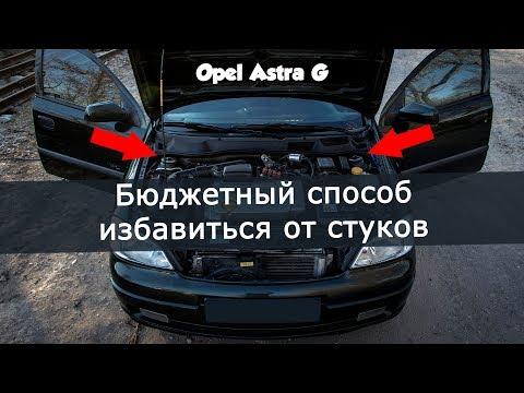 Бюджетный ремонт подвески Opel Astra G Viva