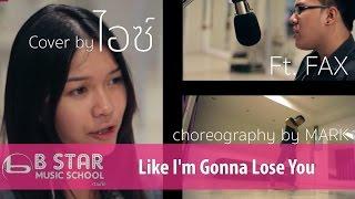 getlinkyoutube.com-Like I'm Gonna Lose You - Meghan Trainor I Cover by ไอซ์ feat.แฟ็กซ์  choreography by มาร์ค