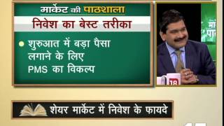 CNBC-AWAAZ Market Ki Pathshala - Trader or investor?