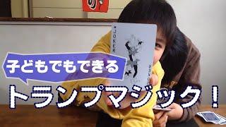 getlinkyoutube.com-【子ども簡単マジック手品】子供トランプマジック!カッシ兄弟Vol.3