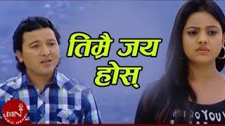 getlinkyoutube.com-Timrai Jaya Hos by Khuman Adhikari and Bima Kumari Dura