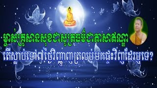 getlinkyoutube.com-San Sochea - សានសុខជា - dhamma talk - khmer buddhist talk - ទេសនា