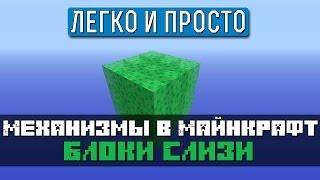getlinkyoutube.com-Механизмы в Minecraft - Легко и просто