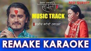 Saili | Hemant Rana | Nepali Karaoke  | Remake music track