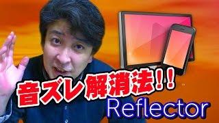 getlinkyoutube.com-【Reflector】必見! 音ズレ解消法!! iphone&iPad ゲーム動画録画ソフト&ライトニングケーブル