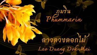 ภุมริน: ลาวดวงดอกไม้