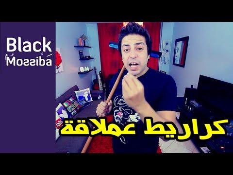 Black Moussiba - Ep 24 / بلاك موصيبة - كراريط عملاقة