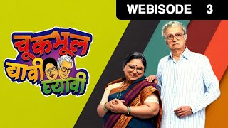 Chuk Bhul Dyavi Ghyavi - चूकभूल द्यावी घ्यावी - Episode 3  - January 20, 2017 - Webisode