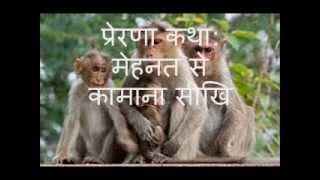 getlinkyoutube.com-प्रेरणा कथा 28: मेहनत से कामाना सीखिये Prerna Katha: Mehnat Se Kamanaa Seekhiye